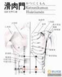 滑肉门-解剖图